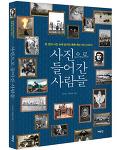[새로 나온 책] 사진으로 들어간 사람들
