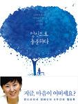 정혜신, <당신으로 충분하다> (푸른숲. 2013, 6.)