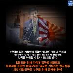 한국, 자위대 입국은 허용, 독재자 비판 작가는 불허