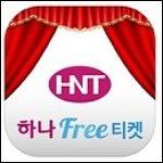[아이폰 앱] 공연의 혜택을 더한 원스톱 예매서비스 '하나프리티켓'