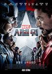 Captain America: Civil War, 2016