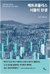 『메트로폴리스 서울의 탄생』 임동근, 김종배 (반비, 2015)