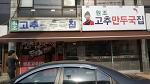 [청주 맛집] 백종원의 3대 천왕의 고추 만두국집