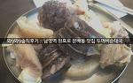 [와9와9 솔직후기] 남영역 원효로 문배동 맛집 두꺼비순대국