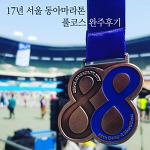 서울 동아마라톤 풀코스 완주 후기