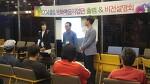 1004클럽 문화예술 사업단 2차 설명회 - 인천지역