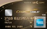 여행에 도움이 되는 카드 - 크로스마일 카드
