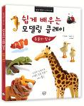 쉽게 배우는 모델링 클레이-동물의 왕국 <상상만들기 시리즈1>