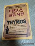 [서평] 티모스 실종 사건