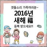 [완도전복 생산자직판 & 건어물 산지직송~ 갯돌소리전복] 2016 병신년 새해 복 듬뿍 받으세요~~^-^