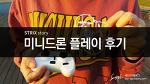 미니드론(CX-10A) 개봉&플레이 후기