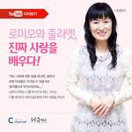 106부 : 로미오와 줄리엣, 진짜 사랑을 배우다! (춘천한마음교회 이은미 자매 간증)