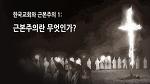 배덕만 교수의 한국 교회와 근본주의 I부: 근본주의란 무엇인가?