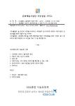 1004클럽 문화예술사업단 지부설립 가이드입니다^^~