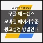 애드센스 모바일 페이지수준 광고설정 방법 안내