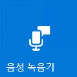 윈도우 10: 음성 녹음기_사용해보셨나요?