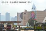 홍콩 명소 - 홍콩예술관(香港藝術館) 방문기