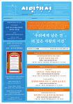 [2014 가을정기강좌] 시민행성人화쟁아카데미 2014 가을정기강좌 오픈 안내