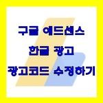 구글 애드센스 한글광고 광고코드 수정하기