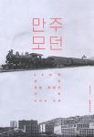 만주 모던: 60년대 한국 개발 체제의 기원