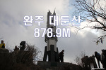 완주 대둔산 02