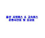 울산 시외버스 & 고속버스 운행시간표 및 요금표 (2019년 12월 1일 기준)