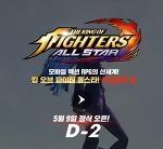 사전예약. The King Of Fighters All Star(a.k.a. 더킹오파) 사전예약 D-2