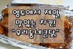 """[부산/영도 맛집] 영도 사람이 여기 모르면 간첩 """"우리동네큰닭""""(강력추천)"""
