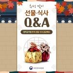 [2019. 9. 3.] '청탁금지법 추석 선물·식사 궁금해요!'