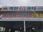 충주 엔진오일 미션오일 교체 급발진점검 역전공업사 자동차정비