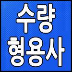 수량 형용사의 종류 총정리!