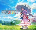 [PC] 동방홍휘심 ~ Adventures of scarlet curiosity 한글패치 1.0v