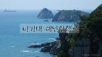 탁 트인 바다를 보며 걷는 부산 이기대해안산책로