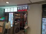 홍콩에도 7080식당이 있다? Korea BBQ Time 구이시대(홍콩한식당)