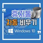 윈도우10 휴지통 자동 비우기 설정하는 방법