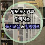 영도도서관에서 진행하는 독서교실과 힐링캠프