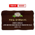 수목장 추모명패 수목표찰 60069