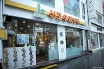 [인천 신포동 맛집] 신포우리만두, 쫄면의 원조