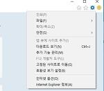 윈도우 인터넷 시작페이지 네이버 설정 변경 방법
