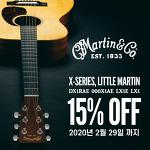 마틴기타 x시리즈, 리틀마틴 일부모델 15% 할인 이벤트!