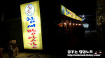 당산역 '참새방앗간' 후기