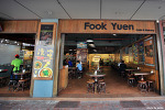 [말레이시아 코타키나발루 맛집] 푹유앤 (fook yuen), 가성비 좋은 뷔페식 레스토랑