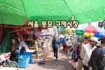 서울 동묘 구제시장, 구제만이 가지는 매력이 있지!
