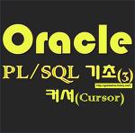 [Oracle] PL/SQL 기초3 - 커서