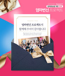 2019 경력환승을 위한 엄마변신프로젝트 시즌 1 감사포스터 공개