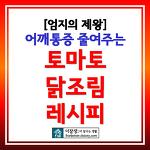 [엄지의 제왕] 박미경 한의사의 어깨통증 줄여주는 토마토 닭조림 레시피