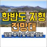 한반도 지형 전망대 방문후기 및 이용 정보 (강원도 영월)