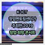 한국과학기술회관에서 열린 2019 창업 희망 콘서트