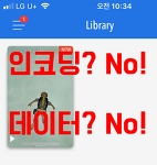아이폰 동영상 넣기 인코딩NO! 데이터 NO!
