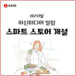 화남정 돼지국밥을 첫 상품으로 스마트스토어 오픈!